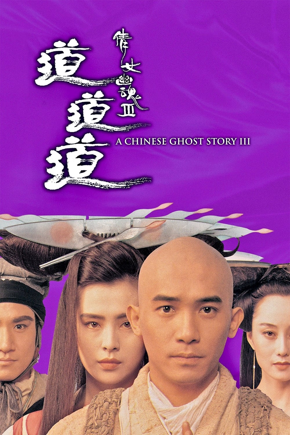 full 1987 story movie A ghost chinese