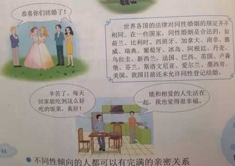 sex education video Chinese