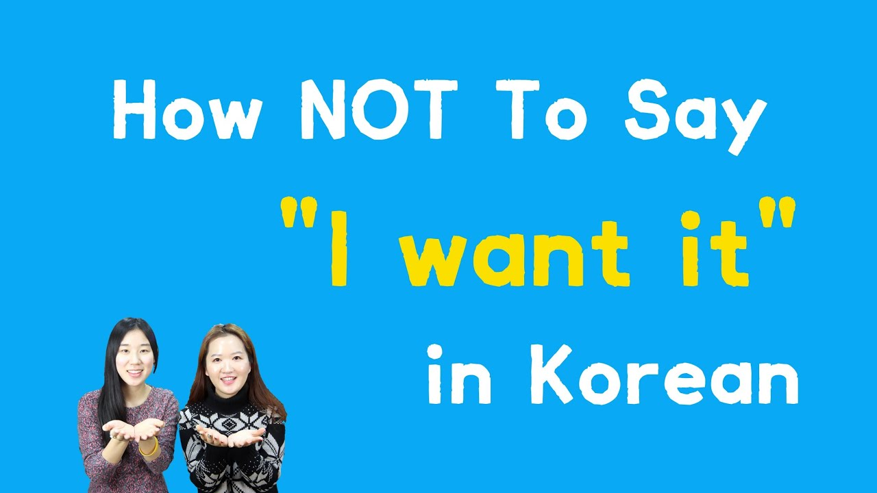 How to say so in korean